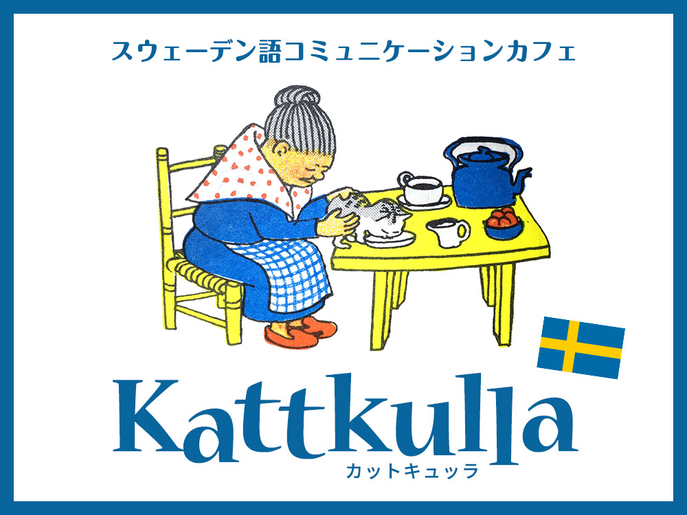 スウェーデン語コミュニケーションカフェ